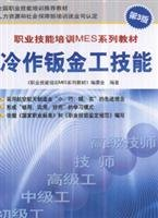 vocational skills training materials MES Series: Cold Reasoning Skills (3rd edition)(Chinese ...