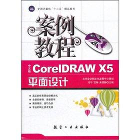 Chinese version of CorelDRAW X5 graphic design case tutorial: FENG NING // SHI LIN // ZHU LI JING