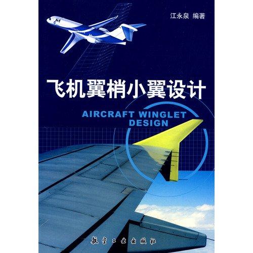 9787802433458: aircraft winglet design (paperback)