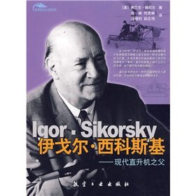 Igor Sikorsky: father of modern helicopter(Chinese Edition): MEI)FU LAN KE