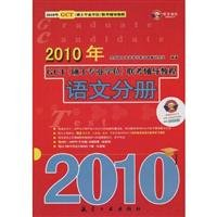 Genuine books 97878024341272010 years GCT ( Master's degree ) entrance exam tutoring Tutorial:...