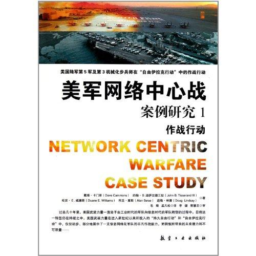 Books 9787802436534 Genuine American NCW Case Study 1(Chinese Edition): MEI ) KA MEN SI DENG ZHU . ...