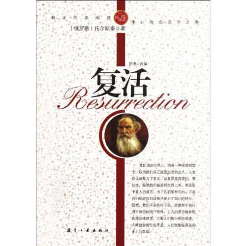Genuine pure teen book read : Resurrection ( Russia ) Tolstoy with. Guo Man(Chinese Edition): E LUO...