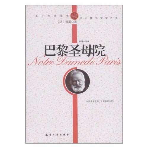 Genuine pure teen reading books 9787802438439 : Notre Dame(Chinese Edition): GUO MAN ( GAI BIAN ). ...