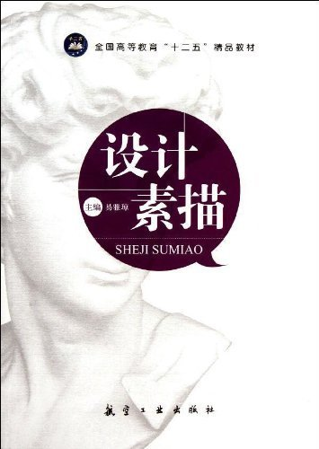 National Higher Education Twelve Five Excellent Textbooks: Design Sketch(Chinese Edition): YI YA ...
