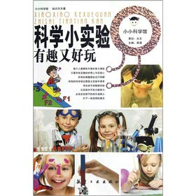 9787802439610: Little Science Museum: small science experiment interesting and fun(Chinese Edition)
