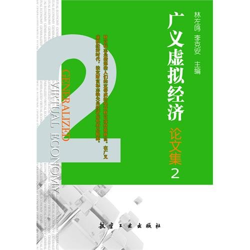 Genuine brand new guarantee generalized virtual economy Proceedings -2 Lin Zuoming Aviation ...