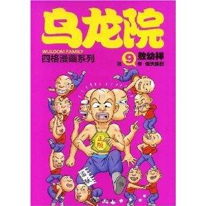 9787802440791: Wulong Yuan Comic Series (Volume 9): sly (Paperback)