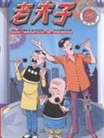 9787802442092: Old Master Q 36-40 (set of 5 volumes) (with the old man graffiti this one) (Paperback)
