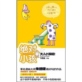 Book authentic . Absolutely kids --- adults and children with(Chinese Edition): ZHU DE YONG