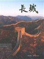 The Great Wall (album)