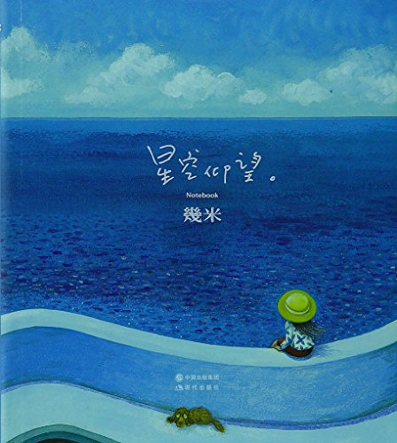 9787802444607: Look up at the Stars (Chinese Edition)