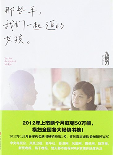 You are the Apple of My Eye (Chinese Edition): Jiu Ba Dao
