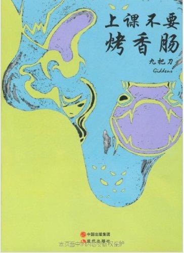The class not roast sausage (Chinese Edition): jiu ba dao