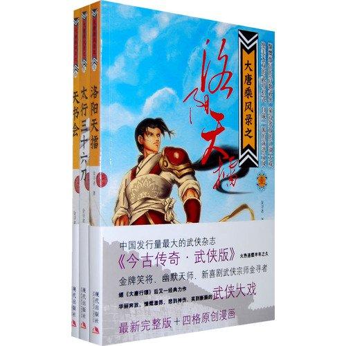 Genuine [ Grand Adventure recorded : three: JIN XUN ZHE