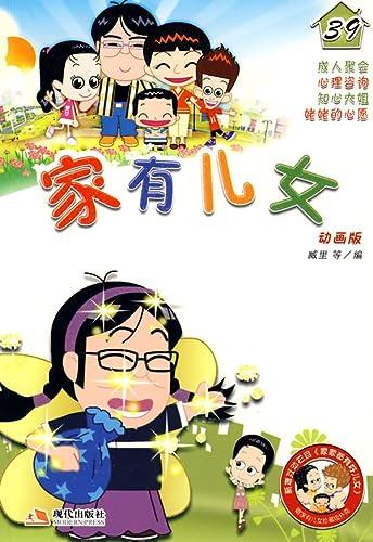 Families with children 39(Chinese Edition): XIAN DAI CHU BAN