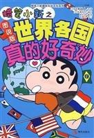 Crayon of the really good magical world: JIU JING YI