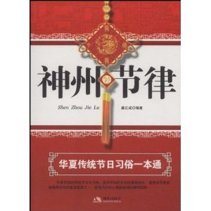 Genuine Rhythm Divine Books 9787802446588 : China through a traditional holiday customs(Chinese ...