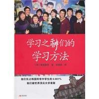 Genuine book learning God 's learning method: HAN ) JIANG