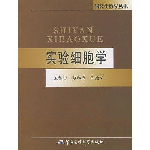 Experimental cytology - Graduate Teaching Series (Author: Pengrui Yun. Wang Dewen editor) (Price: ...