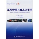 9787802452701: Military medical textbook series - Army Nutrition and Food Hygiene (2nd Edition)(Chinese Edition)