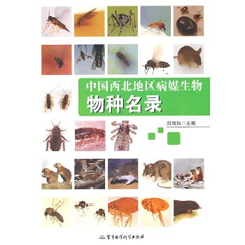 T37 Northwest China vector species list ( Author : Liu increase ) ( Price: 88.00 ) ( Publisher: ...