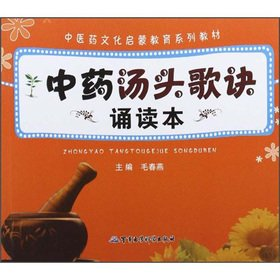 9787802458772: Cultural enlightenment of Chinese medicine education textbook series: Herbal soup verses recite this(Chinese Edition)