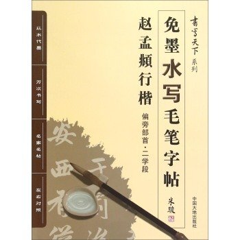 9787802467156: Writing World Series: Free ink calligraphy copybook (Zhao Meng Xing Kai Radicals two school section)(Chinese Edition)