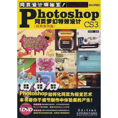 9787802482555: Photoshop CS3 Web page special effects fantasy design (with CD-ROM classic case of articles)
