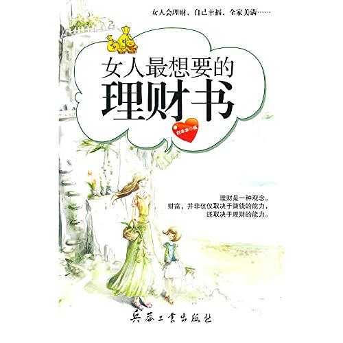 Women want most personal finance books(Chinese Edition): BEN SHE.YI MING
