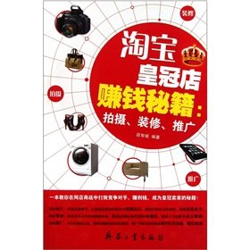 9787802486867: Taobao Crown store money-making tips: shooting decoration promotion [Paperback](Chinese Edition)