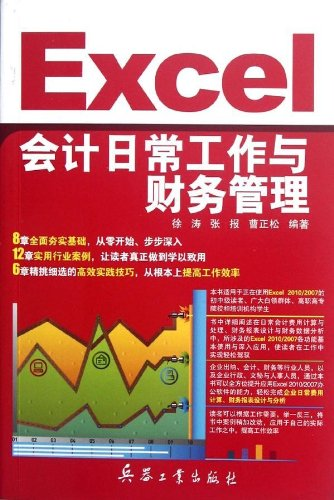 Day-to-day work with the financial management of: XU TAO DENG