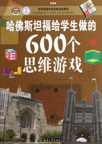 9787802488328: 600 Mind Games of Harvard and Stanford Universities(With Color Illustrations) (Chinese Edition)