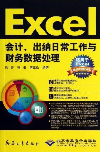 Execl cashier daily accounting and financial data: XU TAO DENG