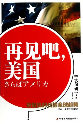 SO LONG, AMERICA! (Chinese Edition): Ohmae Kenichi
