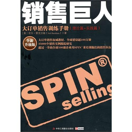 9787802493094: Spin Selling (Chinese Edition)
