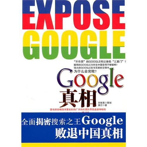 9787802494886: Expose Google (Chinese Edition)