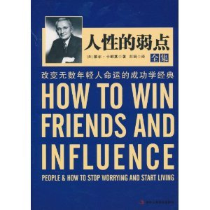 9787802495609: How to Win Friends and Influence People (Chinese Edition)