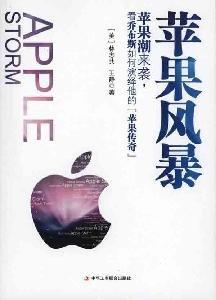 9787802495807: Apple Storm