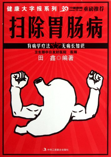 The removal of gastrointestinal disease (11)(Chinese Edition): TIAN XIN