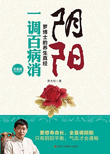Yin,Yang, and Health (updated version) (Chinese Edition): luo da lun