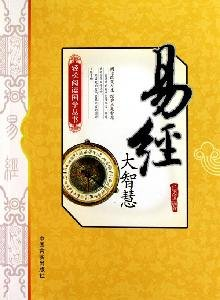 9787802503496: Ching great wisdom [Paperback]