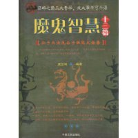 9787802503571: Devil's Intelligent Thirteen Scrolls- The Complete Collection of Sun Tzu's Sun Tzu's Art of War, Guiguzi and Qijing(Mystery of Wei qi) (Chinese Edition)
