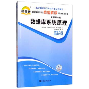 The genuine book data structure Zikao pass book Writing Group 42.00(Chinese Edition): ZI KAO TONG ...