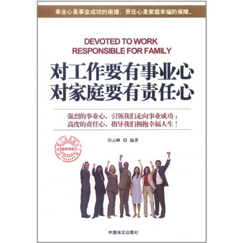 9787802505995: Devoted to Work and Responsible for Family (Chinese Edition)
