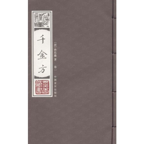 9787802506602: Qianjin Fang -Four Volumes In All (Chinese Edition)