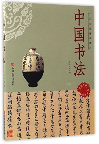 9787802509016 Chinese Culture Express Reading: Chinese Calligraphy(Chinese: BEN SHE