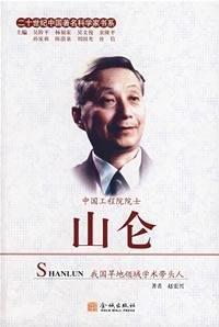 9787802510395: Shan Lun (paperback)