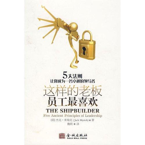 owner of this staff favorite!(Chinese Edition): MEI)MI RUI KE WEI LI YI