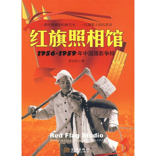 New books - red studio / Jin Yong rights / Jincheng(Chinese Edition): JIN YONG QUAN